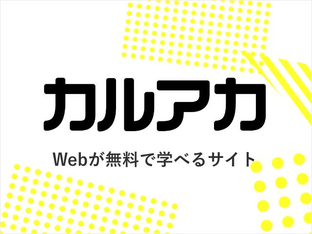 【カルアカ】カルチャーアカデミア