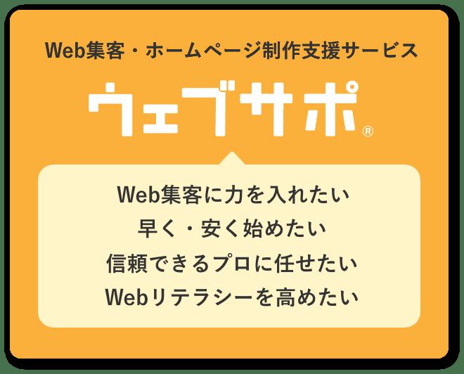 ウェブサポ