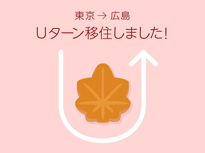 東京から広島へUターン移住しました!保活やおすすめエリア情報も