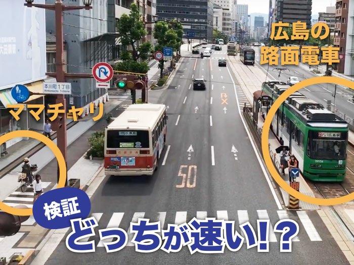 観光や移住の参考に!ママチャリで路面電車と競争して広島市内を紹介してみた
