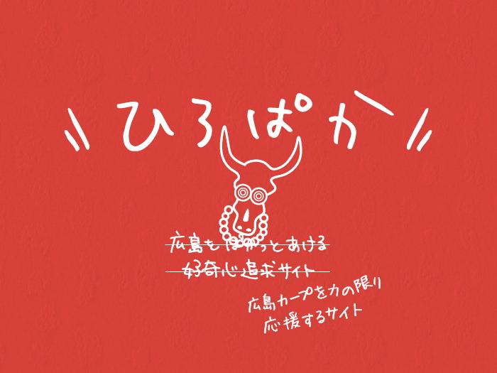 【カープ】楽天に3連勝!西川龍馬の決勝ホームラン!