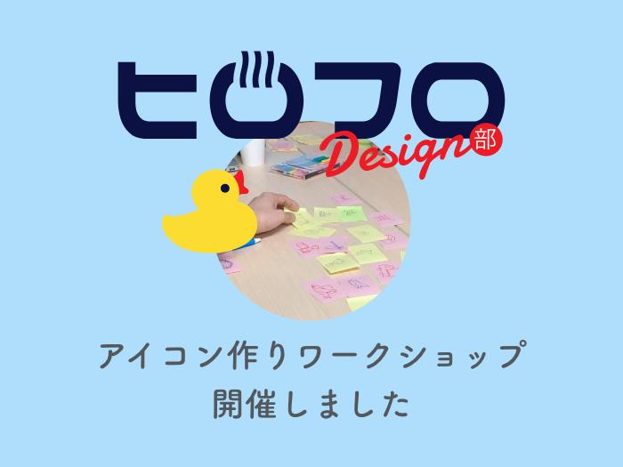 ヒロフロデザイン部Vol.7「アイコン作りワークショップ」開催報告