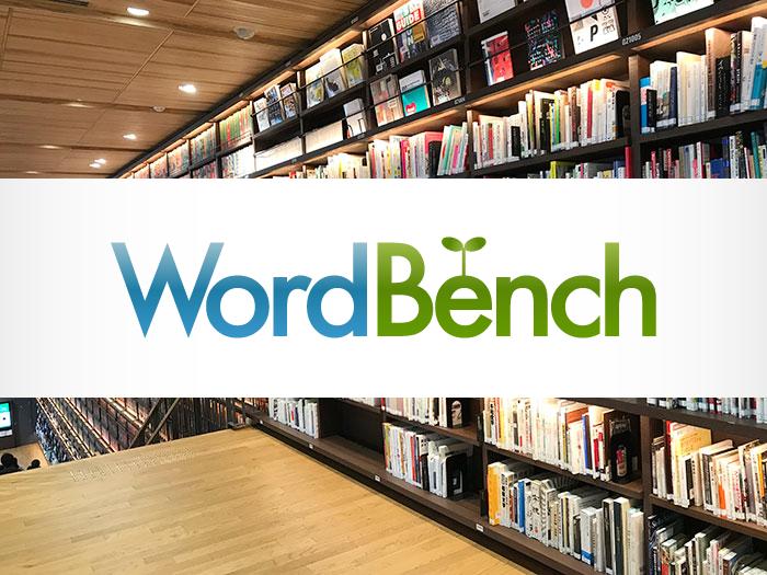 第8回WordBench山口に参加してきました