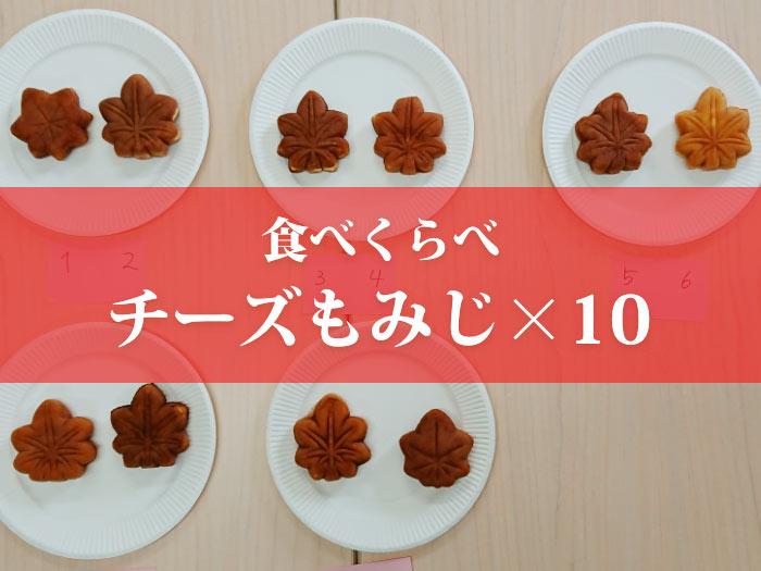 【広島 観光】もみじ饅頭 チーズもみじ10個を食べくらべ!好みの味はどれ?