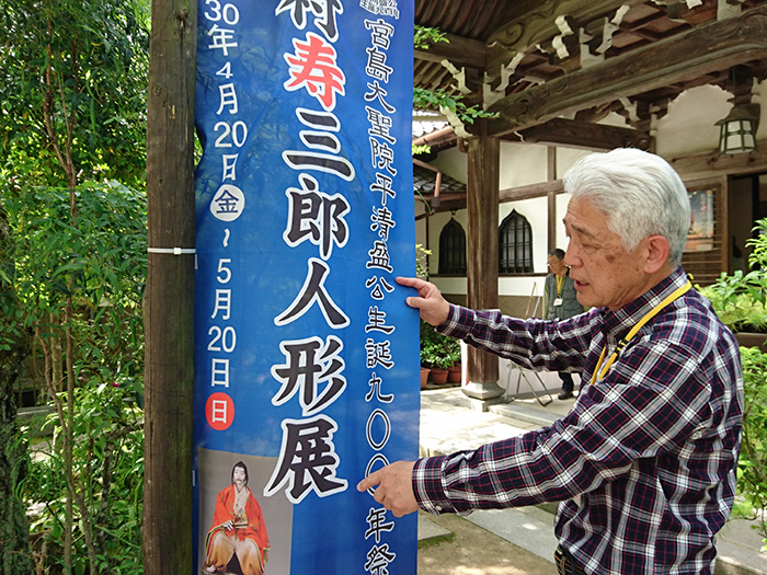 【広島 観光 宮島】人間味のある表情が魅力的!人形作家、辻村寿三郎さんの世界