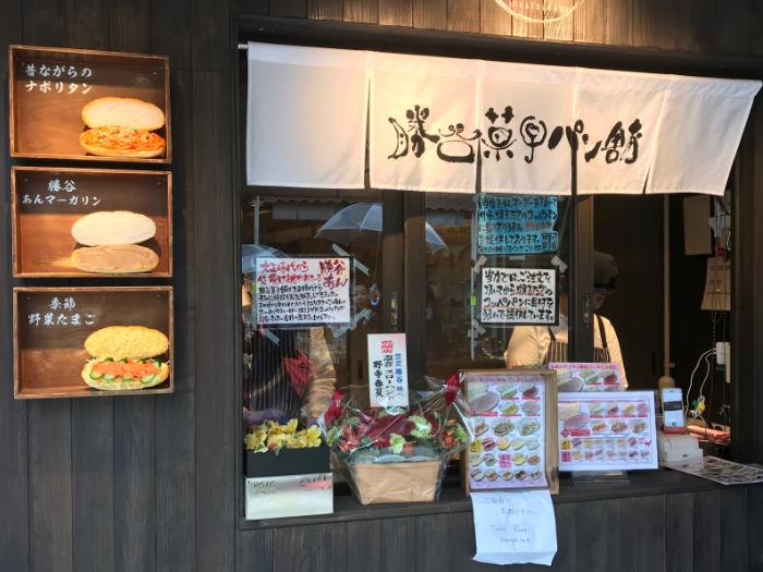 【広島 観光】具材がどれも美味しそうで選べない〜!宮島の勝谷菓子パン舗