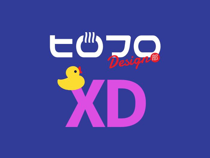 AdobeXDの好きなところ10個言う!