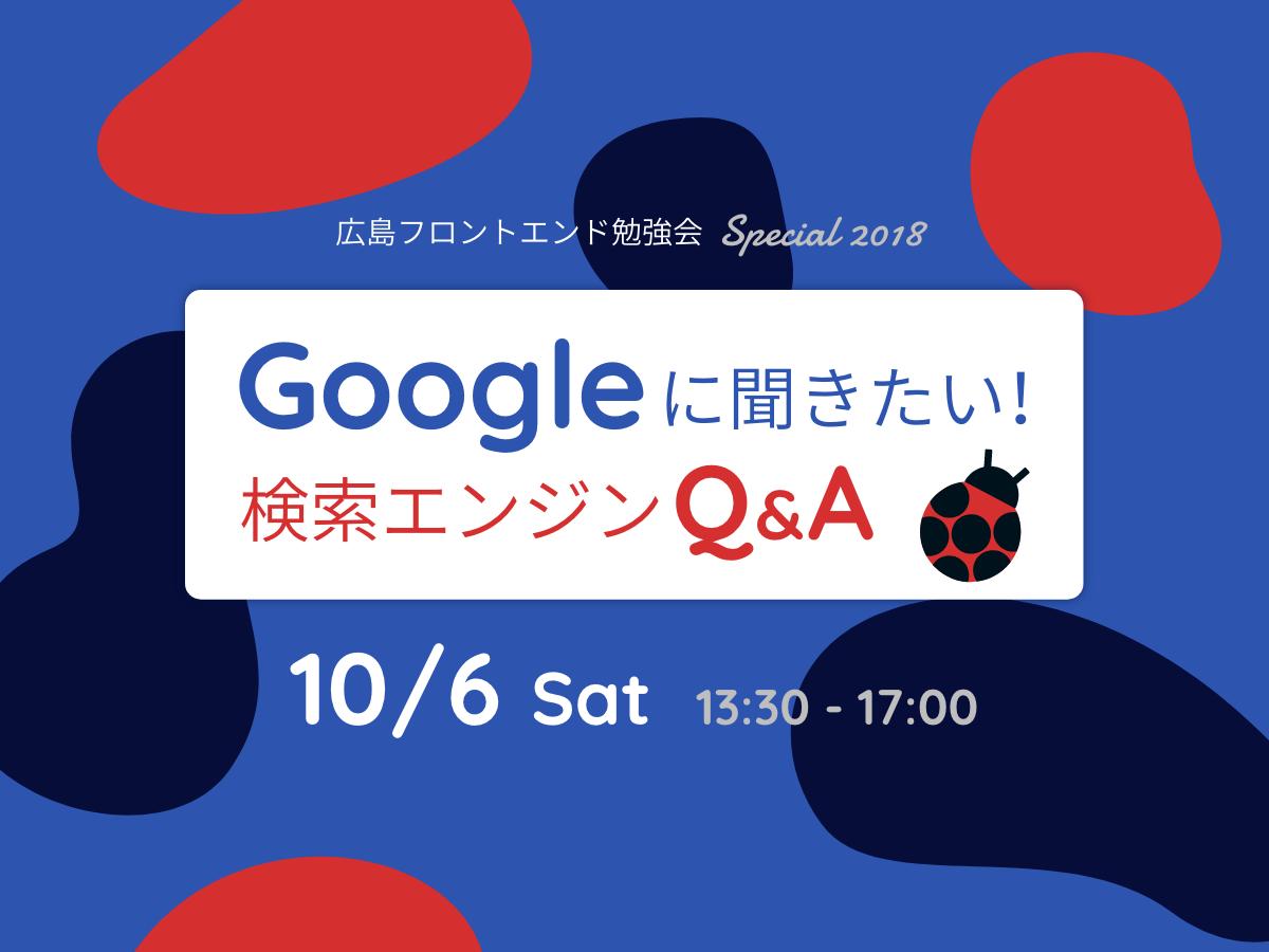 スペシャルセッション「Google 金谷氏 × 海外SEO情報ブログ 鈴木氏による Q&A セッション」事前質問募集のお知らせ