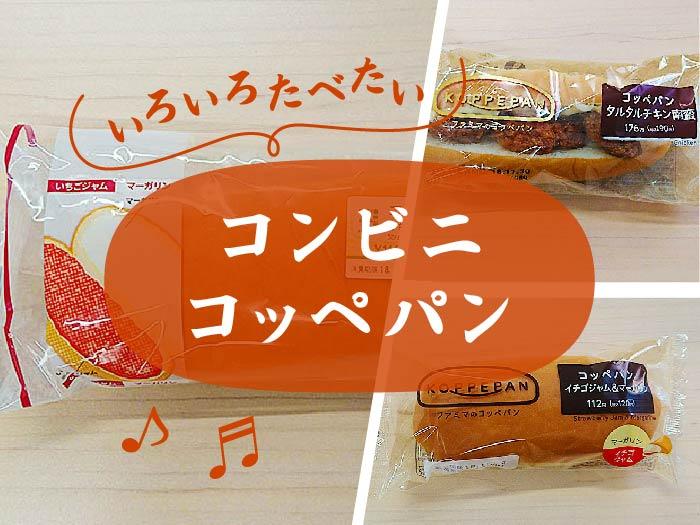 【保存版】コンビニコッペパンどれが好み?いろんな種類を食べてみました