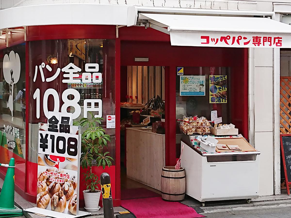 【広島 パン】コッペパン専門店パンの大瀬戸 全品108円が復活!