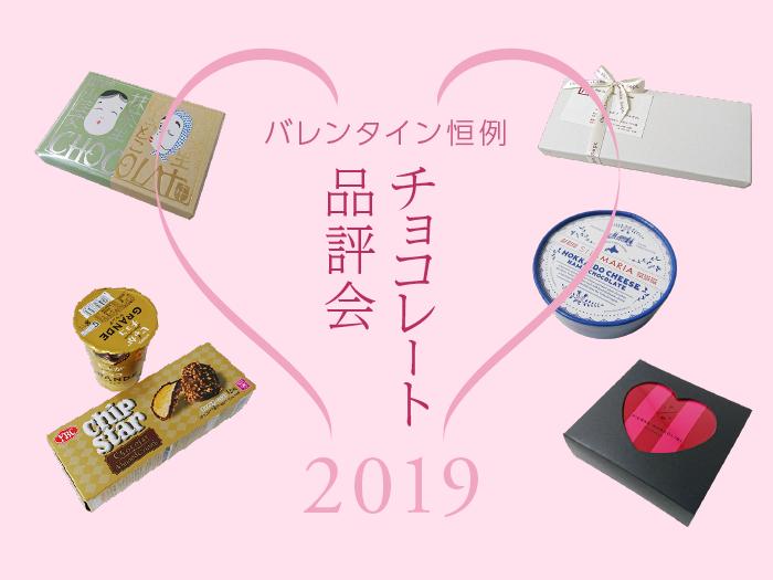 毎年恒例バレンタイン チョコレート品評会2019