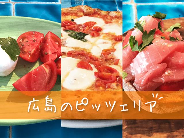 白島人気グルメ「トラットリア ピッツェリア polipo」で絶品ピッツァを食べてみた。