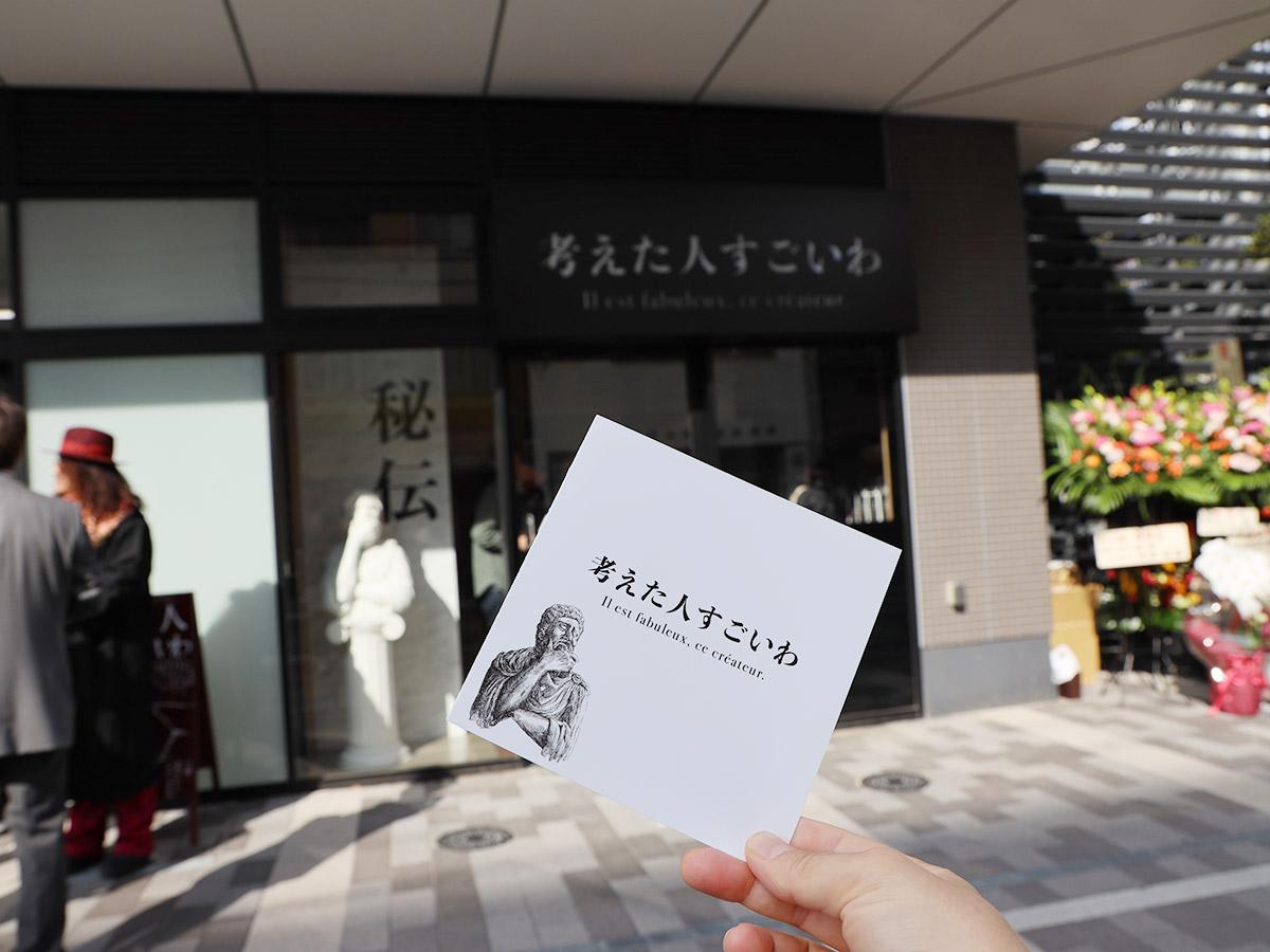 【広島 高級食パン】高級食パン専門店「考えた人すごいわ」の内覧会に行ってきました