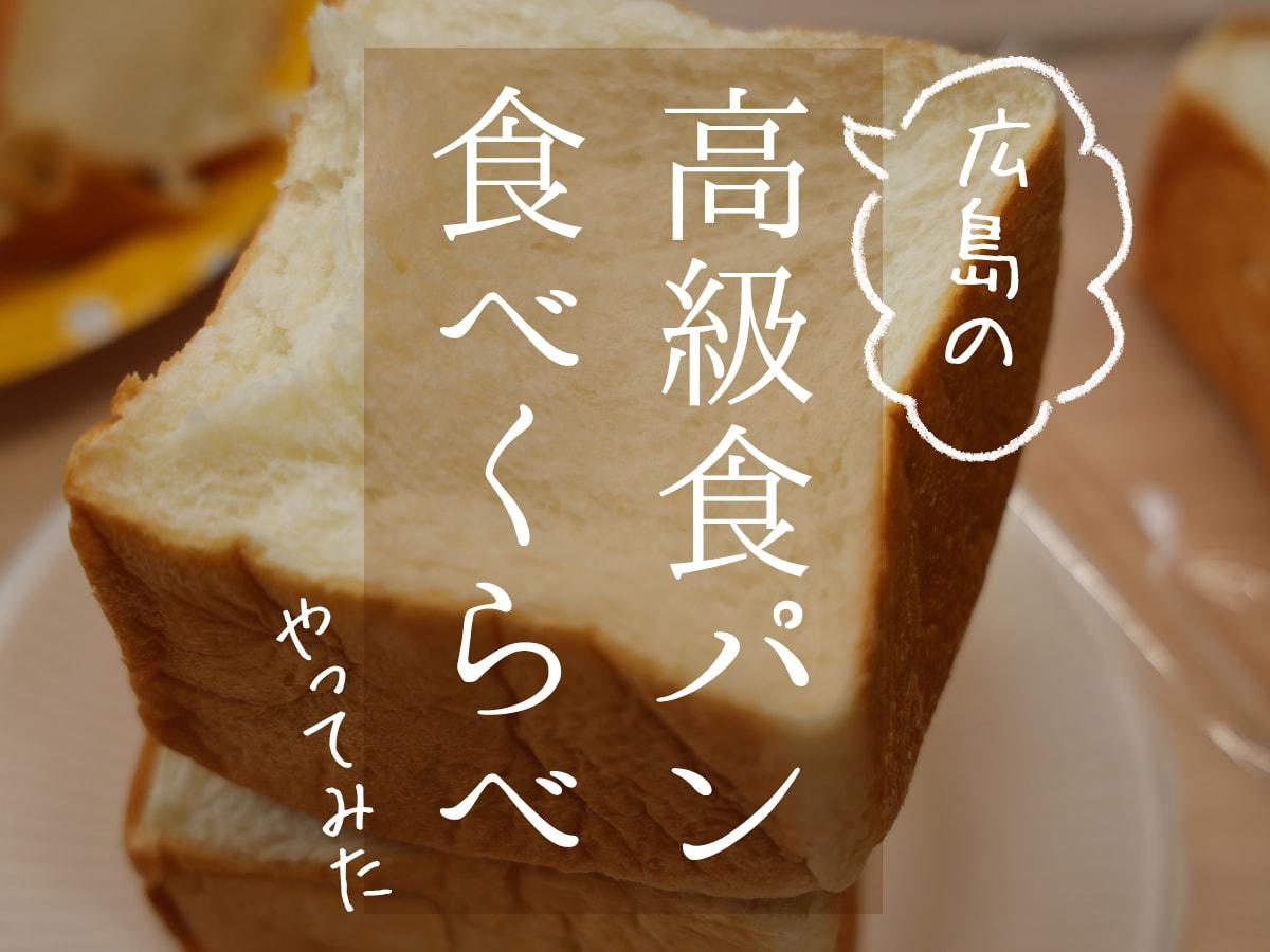 【保存版】広島の高級食パン食べ比べ│考えた人すごいわ、キューブ、一本堂、乃が美、に志かわ