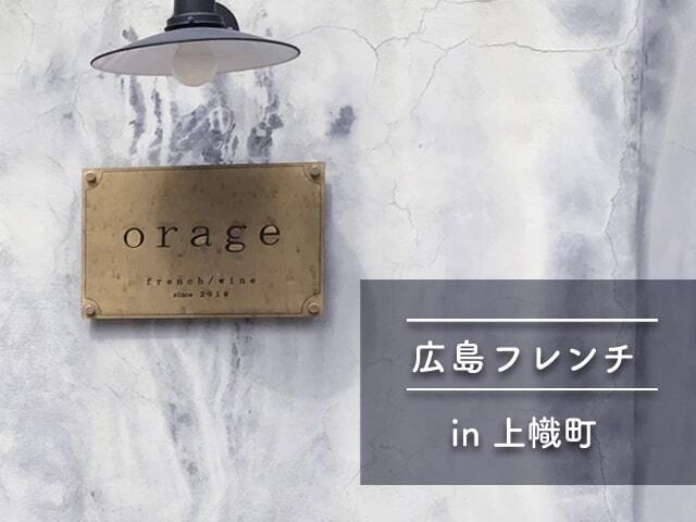 【広島 グルメ】女学院前 モダンフレンチ「orage (オラージュ)」